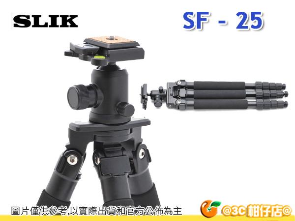 免運 日本 SLIK SF-25 三腳架 扁平 單眼 長變焦 SBH-300DQ 球型雲台 立福公司貨 SF25