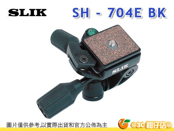 日本 SLIK SH-704E BK 三向雲台 雙手把 水平儀 快拆板 載重3KG 單眼 立福公司貨 SH704E