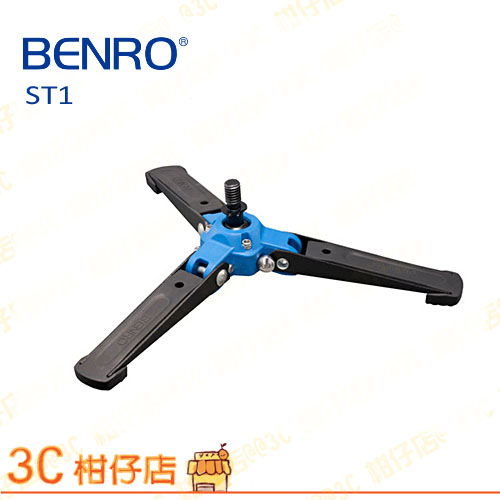 百諾 BENRO ST1單腳架用支撐架 ( 3/8螺口 三腳架 ) 支撐座