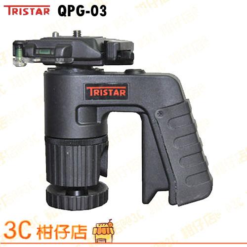 TRISTAR QPG-03 QPG03 槍型手把雲台 公司貨 相機雲臺 腳架雲臺