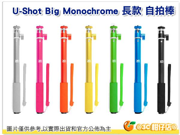 法國 XSories big U-Shot Monochrome 自拍棒 自拍神器 手持桿 長款 長94cm 承重3kg 附gopro轉接器 HERO4