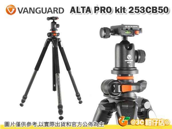 VANGUARD 精嘉 ALTA 阿爾塔 Pro 253CB50 碳纖維 專業型腳架套組 載重6KG 黑色 低角度 三腳架 附腳架袋 SBH-50