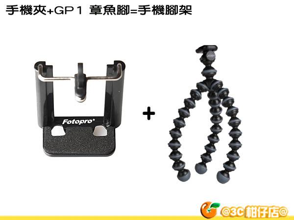 章魚腳架 + sj80 手機夾 JOBY GP1 魔術腳架 手機腳架 sony z1 apple iphone HTC note2 紅米機 小米機