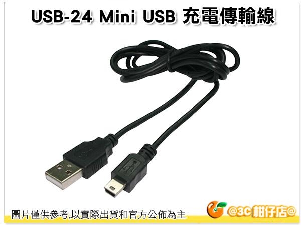 KINYO 耐嘉 Mini USB 2.0 充電傳輸連接線 USB-24 傳輸線 適用 HTC/ASUS/NOKIA/MOTOROLA...等