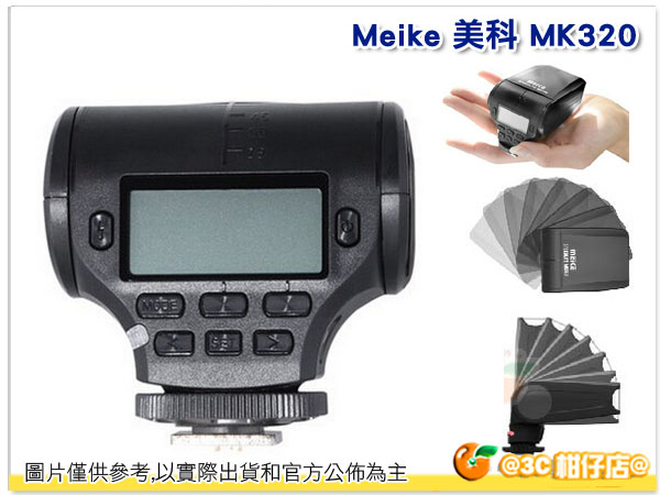 送柔光罩 Meike 美科 MK320 閃光燈 MK-320 閃燈 TTL 公司貨 GN32