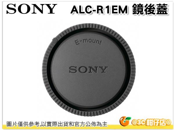 Sony ALC-R1EM E系列 鏡頭專用鏡後蓋 台灣索尼公司貨