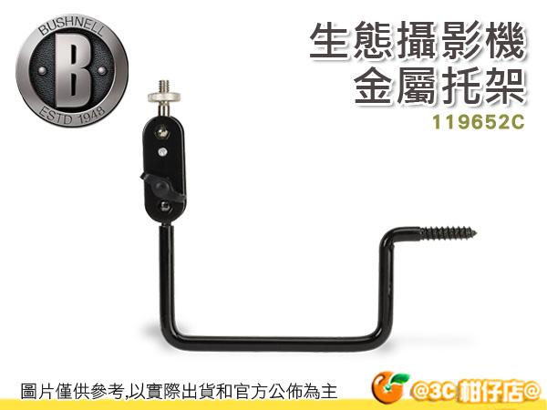 BUSHNELL 倍視能 Trophy Cam 金屬托架 支架 懸臂 攝影機 監視器 119652C 公司貨