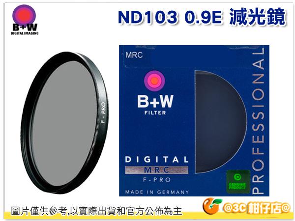 德國 B+W ND103 39mm 減光鏡 ND8 39 減3格 ND 103 溪曝 晨昏 閃燈壓光 黑卡 公司貨