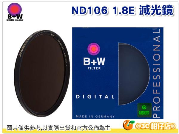 德國 B+W ND106 37mm 減光鏡 ND64 37 減6格 ND 106 溪曝 晨昏 閃燈壓光 黑卡 公司貨