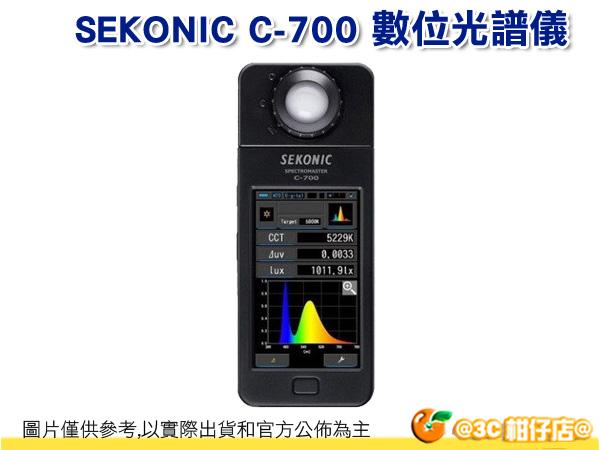 可分期 免運 送保護套+鏡頭筆 SEKONIC C-700 數位光譜儀 C700 公司貨 世界首台 獨立光譜儀