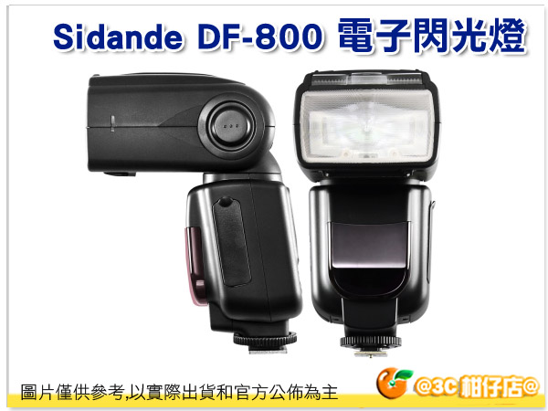 Sidande 斯丹德 DF-800 TTL 高速 閃光燈 GN58 公司貨 DF800 一年保固 for Canon Nikon