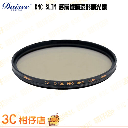 Daisee DMC SLIM CPL 72mm 多層鍍膜環型偏光鏡 72 澄翰公司貨 不輸 B+W HOYA MARUMI 5mm