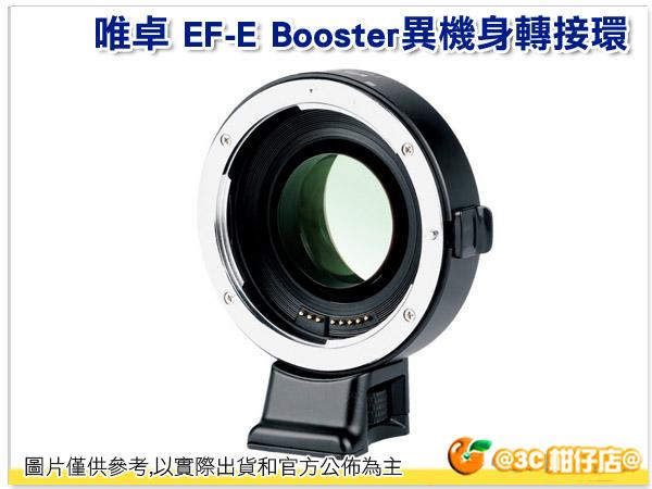 Viltrox 唯卓 EF-E Booster 異機身轉接環 第三代 EF-NEX A7 II A7S A5100 A5000 A6000 NEX5 可用