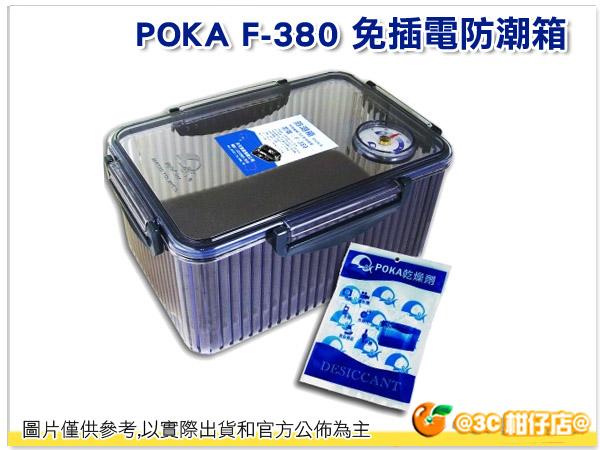 送乾燥劑 POKA F-380 免插電防潮箱 內建指針型溼度計 F380 F 380 台灣製 公司貨