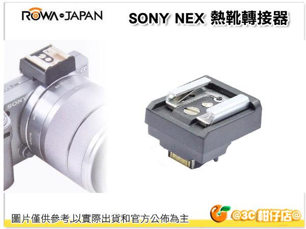 SONY NEX 系列 熱靴轉通用熱靴 單點觸發閃燈可用 可加裝持續燈 SONY NEX5N NEX5R NEX3 C3 F3 NEX系列 FA-1S