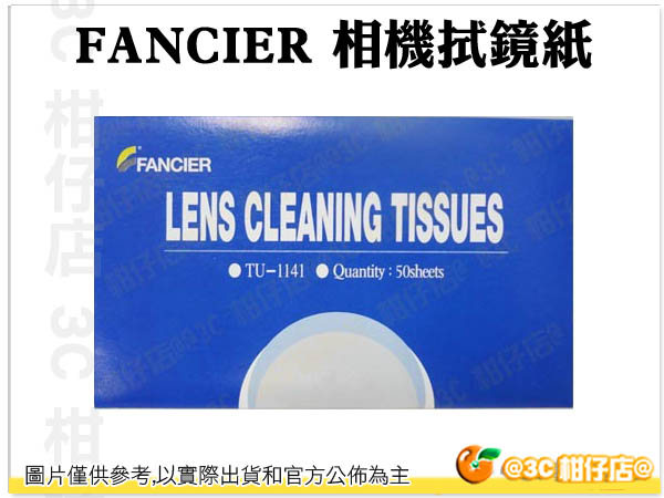 現貨 FANCIER TU-1141 台灣製 專業拭鏡紙 鏡頭 螢幕 液晶 鏡片拭淨 眼鏡 50張