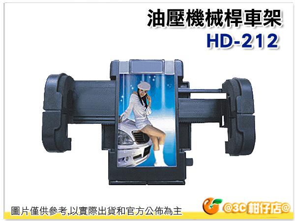 旋轉車架 HD-212 機械桿 吸盤油壓式 伸縮夾具 PDA GPS 專用車架 相容性高 iphone 紅米 ZenFone