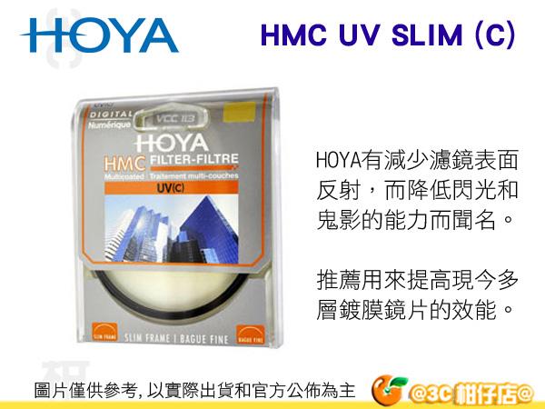 HOYA HMC UV SLIM (C) 62mm 62 抗紫外線 多層鍍膜薄框 保護鏡 濾鏡 立福公司貨