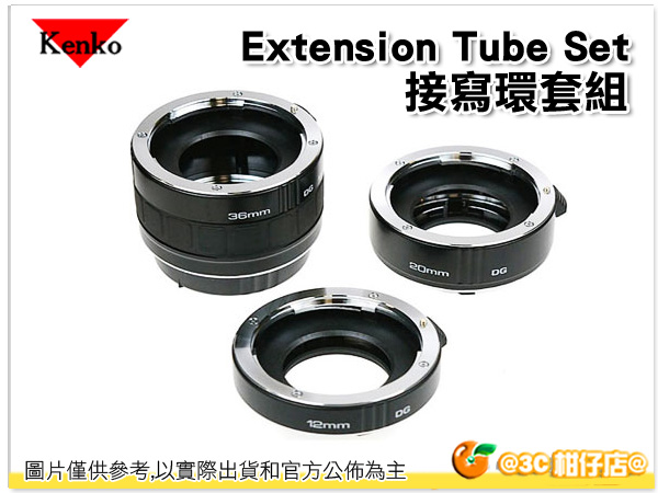 Kenko DG 新版 Extension Tube Set 接寫環套組 3個1組 公司貨 For Nikon Canon