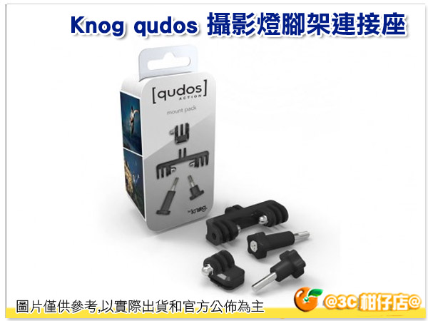 Knog qudos LED攝影燈專用 MOUNT BRACKETS 腳架連接座 GOPRO可用 相機熱靴可安裝