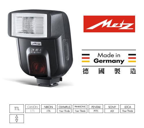 德國 美緻 閃燈 Metz 24 AF-1 24AF1 斯密德公司貨