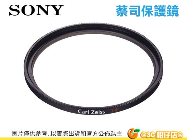 SONY Carl Zeiss T* VF-49MPAM 蔡司 49mm 49 多層鍍膜 保護鏡 濾鏡 台灣索尼公司貨 附收納盒