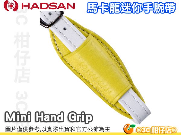 HADSAN 馬卡龍系列 迷你手腕帶 Mini Hand Grip 黃色 湧蓮公司貨 另有 Herringbone icode cam-in
