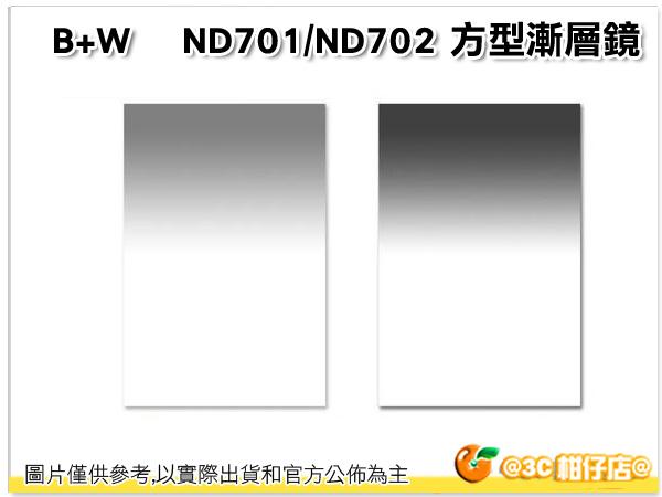 B+W MRC Graduated ND702 ND6 702 ND方型漸層鏡 減光鏡 光學玻璃材質 100x150mm 捷新公司貨
