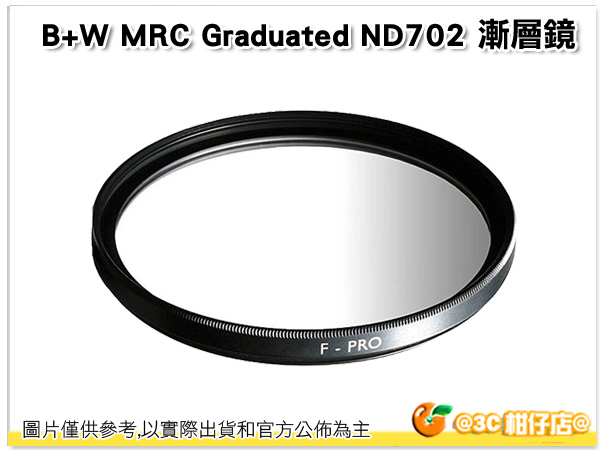 B+W MRC Graduated ND702 82mm 漸層減光鏡 702 ND 82 捷新公司貨
