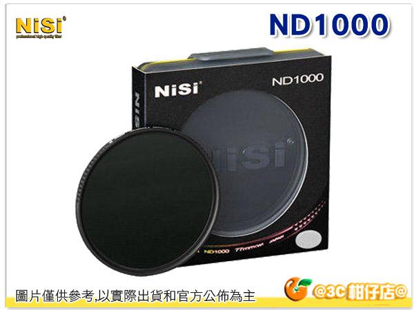 日本 NiSi ND1000 46mm 46 超薄框 雙面多層鍍膜防水抗刮 中灰減光鏡 減光鏡 減10格