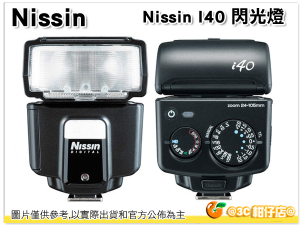 送柔光罩 Nissin I40 閃光燈 閃燈 捷新公司貨 Canon Nikon Sony M4/3 Fuji