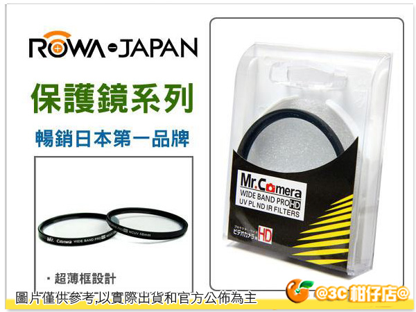 樂華 ROWA Mr.Camera UV保護鏡  67mm 超薄框 台灣廠商 海外好評熱銷
