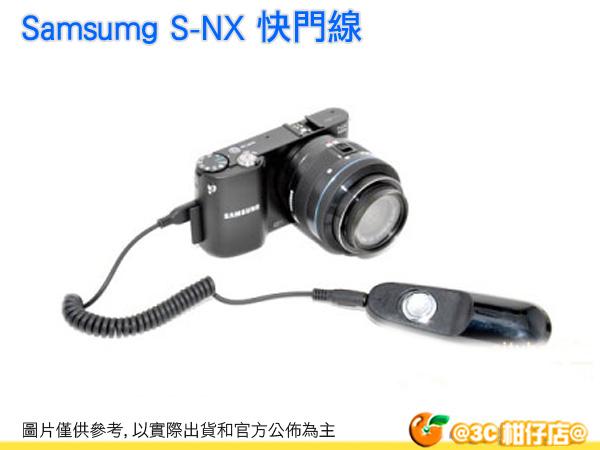 SAMSUNG S-NX 三星 數位相機 快門線 適用 EX-2 EX2 EX2F NX1000, NX20, NX210 支援B快門