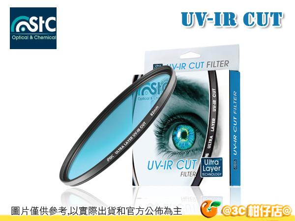 送拭鏡布 STC Ultra Layer UV-IR CUT 紅外線截止鏡 58mm 58 保護鏡 濾鏡 日本藍玻璃 公司貨 一年保固 B+W HOYA KENKO