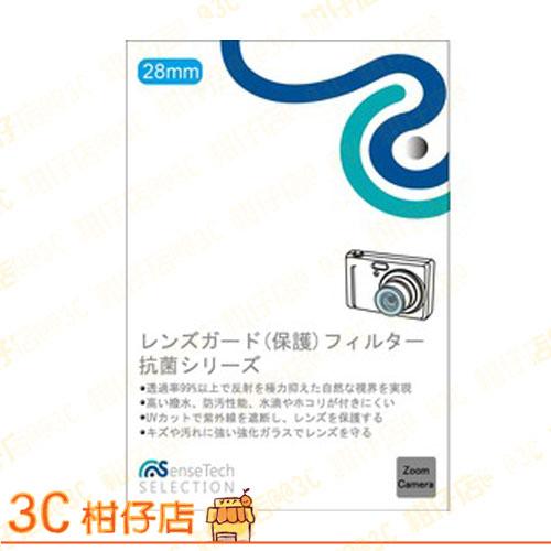 缺貨 送拭鏡紙 STC 25mm 數位相機保護鏡 UV 雙面長效防潑水膜 小DC用 25 公司貨 一年保固 不輸 B+W xs-pro HOYA