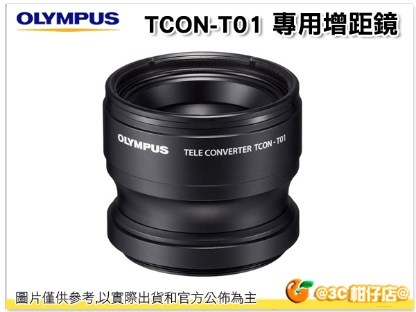 OLYMPUS TCON-T01 增距鏡 (搭配CLA-T01) TCONT01 元佑公司貨 TG3 TG-3 用