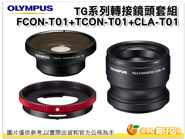 OLYMPUS TG-3 套組 TCON-T01 增距鏡+ FCON-T01 魚眼鏡+ CLA-T01 轉接環 TG3 元佑公司貨