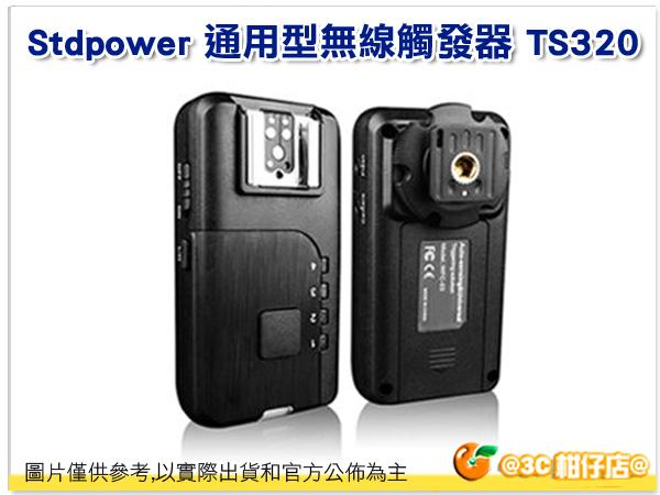 Stdpower TS-320 通用型無線觸發器 2.4G 引閃器 無線快門 TS320 NCC認證 CANON NIKON 支援 TTL測光