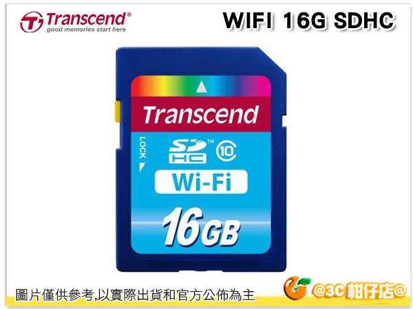 免運 送P5讀卡機 Transcend 創見 16G 16GB WIFI wifi SDHC CLASS10 記憶卡 公司貨 2年保固