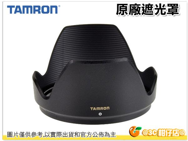 Tamron 騰龍 原廠遮光罩 DA09  共用 28-75 / 17-50 28-75mm A09 /17-50mm A16