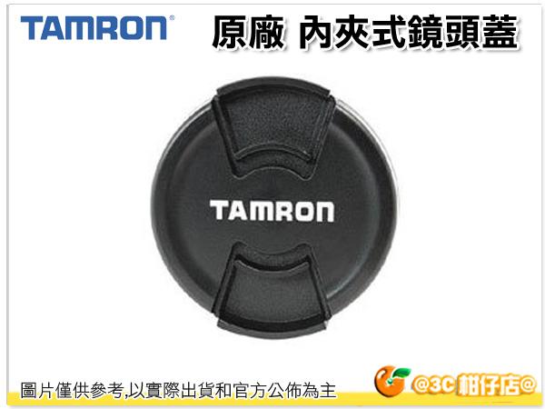 Tamron 騰龍 Lens Cap 72mm 原廠 內夾式鏡頭蓋 72 保護蓋 B01/B005/B003