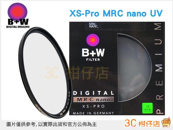 B+W XS-Pro MRC UV 010 67mm 67 超薄框 保護鏡 多層鍍膜 XSPRO 原廠 德國製 公司貨