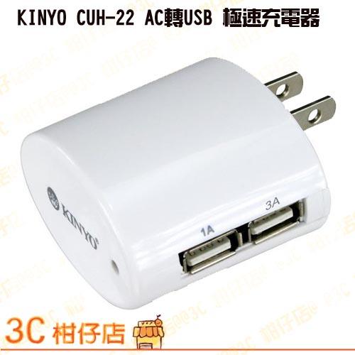 耐嘉 KINYO CUH-22 USB 輸出3A 極速充電器 CUH22 雙USB充電器 旅充 旅充頭 旅行充電器