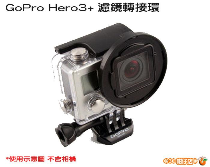 GOPRO HERO3+ 52mm 金屬濾鏡 濾鏡轉接環 GOPRO 副廠配件 GOPRO 配件