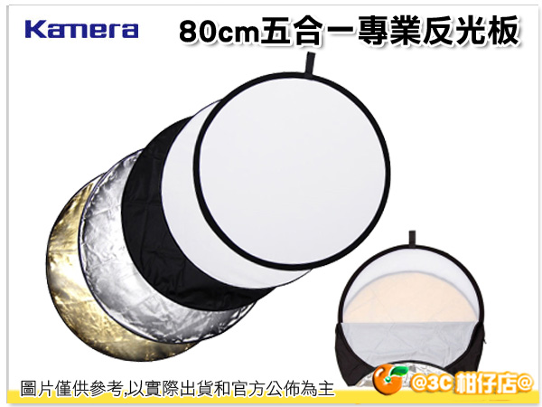 Kamera 佳美能 5合1專業反光板 80cm 附贈收納袋 人像攝影 商品拍攝 適用 另有110cm
