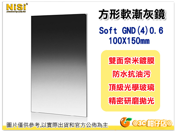 NISI 方形鏡片 軟漸變鏡 Soft nano GND4 0.6 漸層鏡 光學玻璃 雙面鍍膜 100x150mm 公司貨