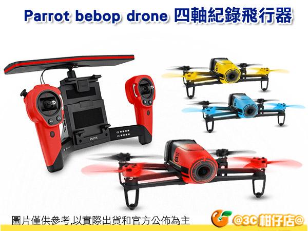 含Skycontroller 遙控器 派諾特 Parrot bebop drone 四軸高清紀錄飛行器 空拍器 先創公司貨 空拍機 飛行機