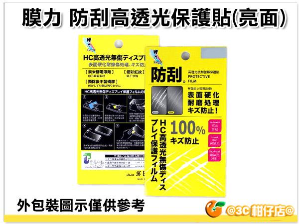 膜力 Olympus EP5 E-P5 E-M10 EM10 靜電式 螢幕保護貼 不留殘膠 防刮 高透光 三明治保護貼