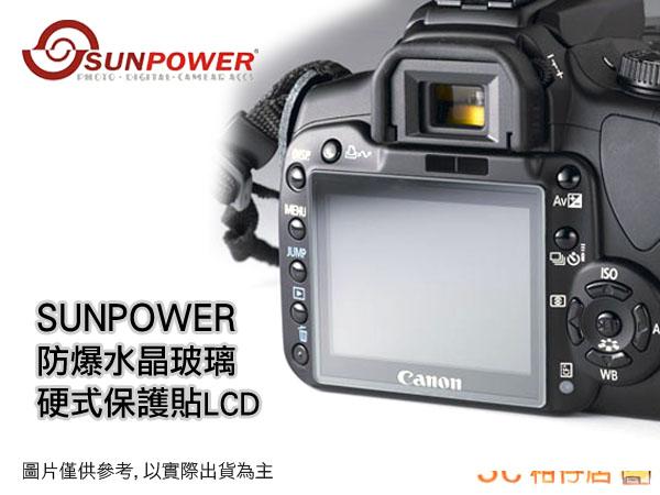SUNPOWER 防爆水晶玻璃 硬式保護貼LCD 兩片式 保護貼  Canon 5D Mark III 專用5D3 MARK3
