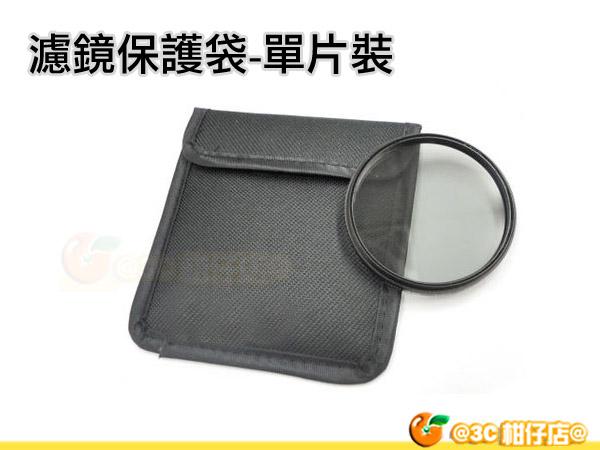 濾鏡 單片裝 濾鏡收納包 1入 鏡片包 濾鏡袋 保護鏡 收納袋 UV整理包
